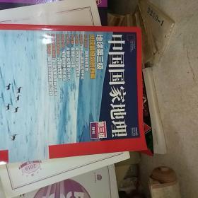 中国国家地理 第三极特刊