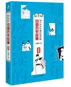 每个青少年都应该读的中国历史故事:明朝   9787205095147