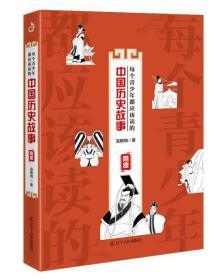 每个青少年都应该读的中国历史故事:隋唐    9787205094935