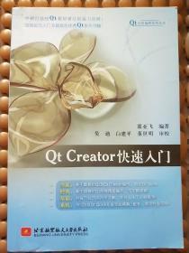 Qt Creator快速入门