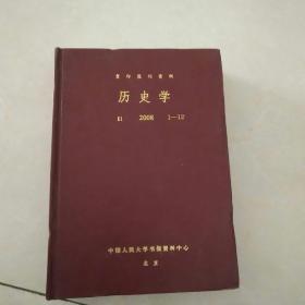 复印报刊资料 历史学 2008 1~12