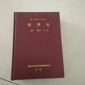 复印报刊资料 世界史 2011 1~12