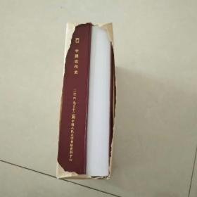 复印报刊资料 中国近代史 2010 1~12两本合售