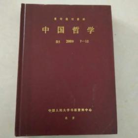 复印报刊资料中国哲学 2009 7~12