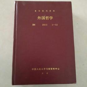 复印报刊资料外国哲学 2013 1~12