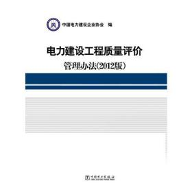 电力建设工程质量评价管理办法(2012版)