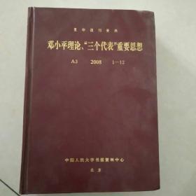 复印报刊资料邓小平理论三个代表重要思想 2008 1~12