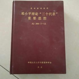 复印报刊资料 邓小平理论三个代表重要思想 2005 1~12
