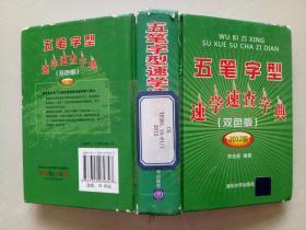 五笔字型速学速查字典(双色版)