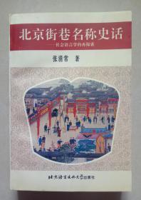 北京街巷名称史话