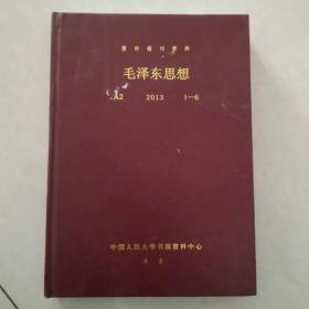 复印报刊资料 毛泽东思想 2013 1~6