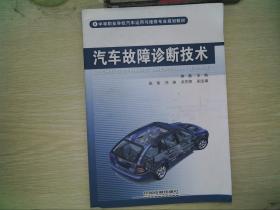 中等职业学校汽车运用与维修专业规划教材:汽车故障诊断技术