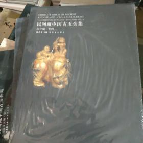 正版新书 民间藏中国古玉全集--综合编-卷四9787513400626