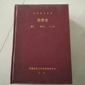 复印报刊资料 世界 2014 1~12