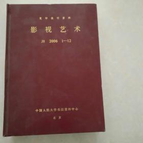 复印报刊资料 影视艺术2006 1~12