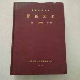 复印报刊资料 影视艺术2008 1~12