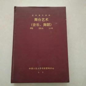 复印报刊资料 舞台艺术(音乐,舞蹈)2014 1~6