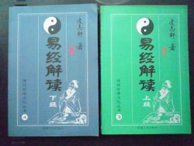 易经解读...上经、下经  全2册(大32开、2002年1版1印、库存未阅)