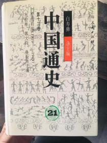 中国通史(全12卷 共22册)精装