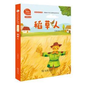 快乐读书吧.统编小学语文教材必读丛书:稻草人(三年级上册)