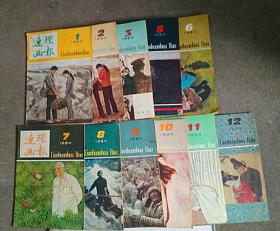 1984年连环画报【11本】----缺第4期