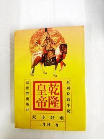 HA1008511 乾隆皇帝·天步艱難--系列長篇小說【一版一印】【內應力破損,書邊內有斑漬】