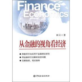 从金融的视角看经济