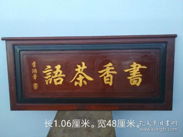 草花梨描金扁,面板整木,包浆一流,房间装饰物,根据李鸿章题::书香茶语,制作