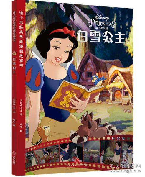 迪士尼经典电影漫画故事书:白雪公主    9787545545517