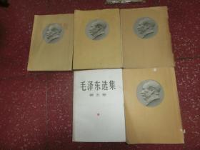 毛泽东选集1-5卷本      D 8
