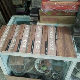 中国历代书法精品丛书 墨迹卷 长沙走马楼三国吴简 全五册