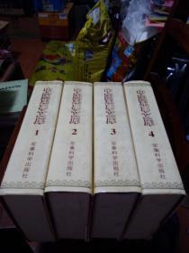 中国军事文库 (1-4册,全5册缺5) 共4册合售