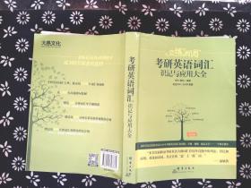 新东方·恋练有词:考研英语词汇识记与应用大全 *-/*-/*-/--*/-/-