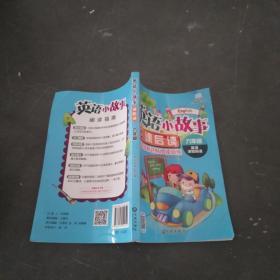 小学英语无障碍学习丛书·英语小故事课后读:六年级