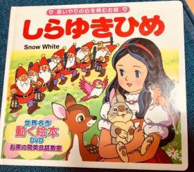 日英双语白雪公主(含DVD)