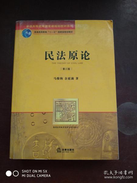 普通高等教育国家级规划教材系列:民法原论(第3版)