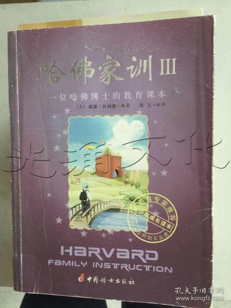 哈佛家训3