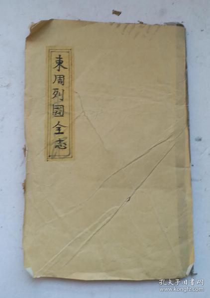 [处理清代残书] 清代早期木刻《东周列国全志》卷之十七。蔡元放评点。