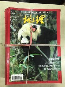 中国国家地理杂志:地理知识 1998.1——12期(12本合售)
