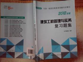 2012年全国一级建造师执业资格考试用书:建筑工程管理与实务复习题集