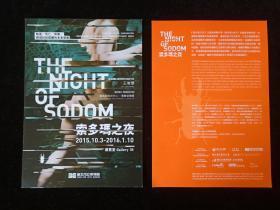 索多玛之夜 卡片宣传片