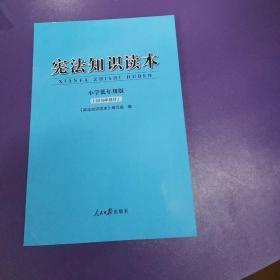 宪法知识读本  小学低年级版(2018年修订)