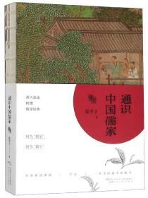 通识中国儒家