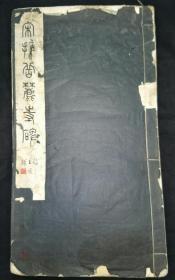 宋拓李邕岳麓寺碑(8开线装 民国二十六年珂罗版印刷)