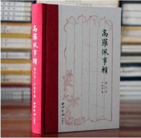 高罗佩事辑 增订本高罗佩秘戏图传奇 史料辑录 友朋诗词 西泠印社出版社