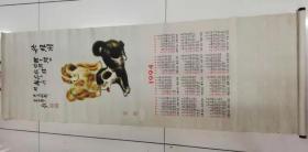年历——1994年(中国杭州都锦生丝织厂制)