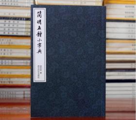 简明五体小字典 楷书行书草书隶书篆书 工具书 西泠印社出版社