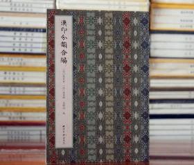 汉印分韵合编 印文篆刻工具书 西泠印社出版社 正集 续集和三集合编