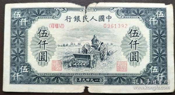 第一套人民币5000元耕地机(冠号0961392),包真包老包原票