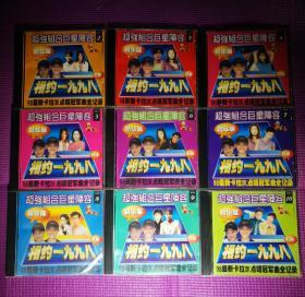 VCD相约一九九八 老歌精华版2.3.4.6.5.7.8.9.10 九盒九碟